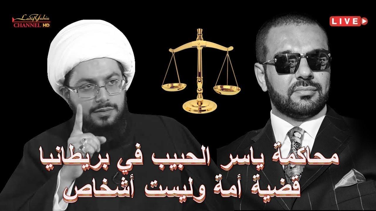 هل المخابرات البريطانية من تساعد ياسر الحبيب على اراضيها وسوف تقف معه اثناء محاكمته ؟