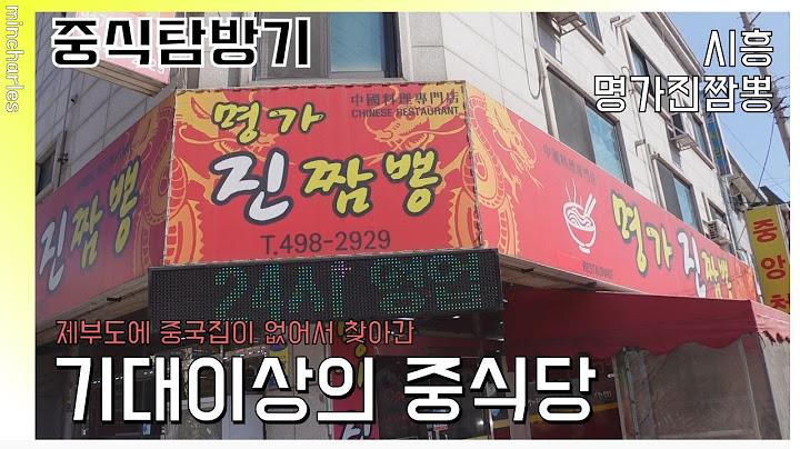 시흥 정왕동의 명가진짬뽕에 다녀왔습니다