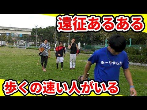【あるある】野球人は共感できる!?遠征あるあるやってみた!【野球】