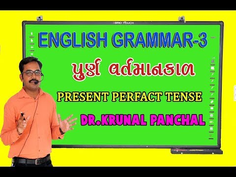 ENGLISH GRAMMAR - PRESENT PERFECT TENSE (પુર્ણ વર્તમાન કાળ) BY DR. KRUNAL PANCHAL