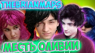 TheBrianMaps МЕСТЬ ОЛИВИИ Реакция | BrianMaps