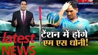 Sports News Review   MS Dhoni Special   26th Sept 2017