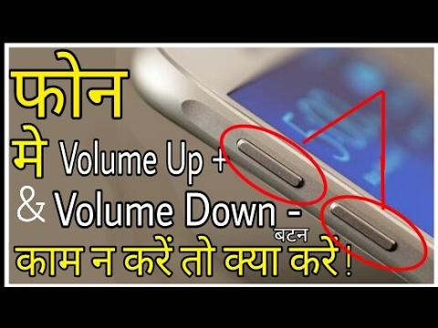 Volume up and down button not working | फोन में वॉल्यूम बटन ना काम करें तो क्या करें ! solution