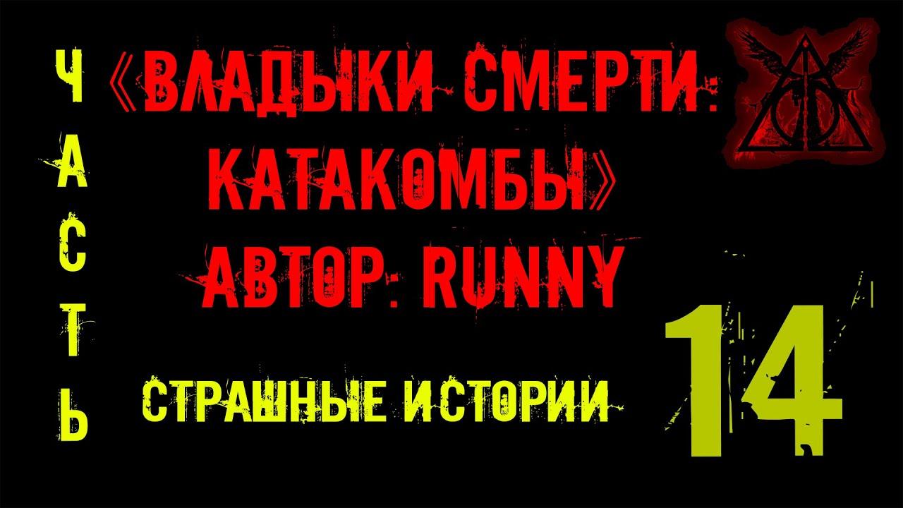 """Страшные истории """"Владыки смерти"""" Катакомбы ч14 Zvook Олег Ли"""