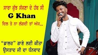 G Khan (ਸਾਰਾ ਕੁੱਝ ਸੱਜਣਾ ਦੇ ਹੱਥ ਸੀ...) Live Perform At Dera Baba Gurmukh Dass Ji Kartarpur