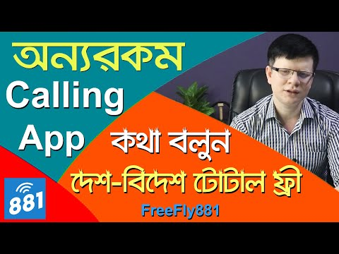 Best Calling App 2021 | FreeFly881| Instant Phone Calls - Just One Click Away | Dial Pad Free App