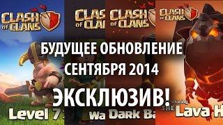 Clash of clans - September 2014 UPDATE INFORMATION - Информация о будущем обновлении