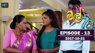 Mal Hathai | Episode 13 | 2017-10-21 Thumbnail