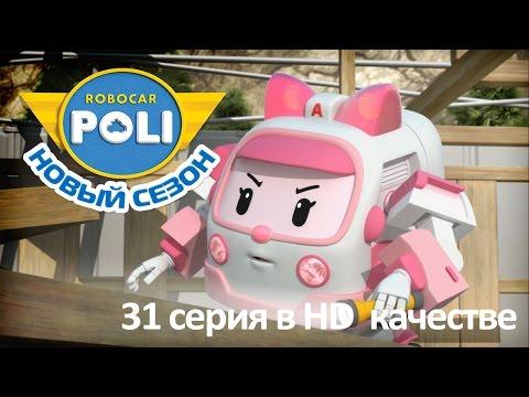 Робокар Поли - Как две капли воды - Новая серия про машинки (мультфильм 31 в Full HD)