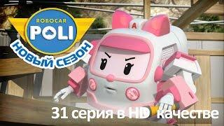 Робокар Поли - Приключение друзей - Поиски клада (мультфильм 25) Развивающий мультфильм для детей