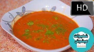 طبخات سهلة وسريعة الحريرة بطريقة الجزائرية رااائعة مع شهيوات عيشوش