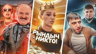 #КД – ПОНТЫ ИВЛЕЕВОЙ / КИДАЛА МУРАД И ТАМАЕВ / ИНСТАСАМКА ВЫГНАЛА ФАНАТА / ПОДАРОК МЕЧТЫ ЛУКАШЕНКО