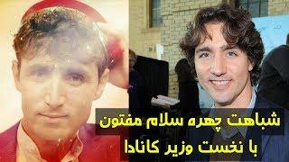 شباهت چهره سلام مفتون با نخست وزیر کانادا |  TOP 5 DARI