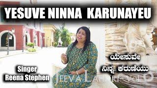 [ Yesuve Ninna karuneyu ] - Kannada Christian Songs 2021|| Reena Stephen||Jeeva Lahari