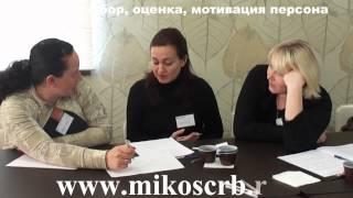 Тренинги в Краснодаре. Подбор персонала. МИКоС(, 2013-02-06T13:32:02.000Z)