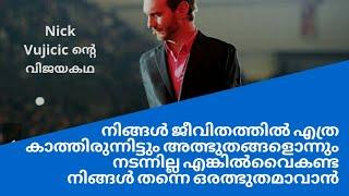Nick Vujicic motivational success story (Malayalam)