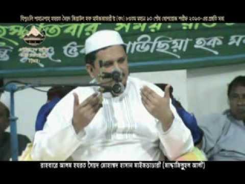 You have no need to bring Hadia on 10th Poush. Surrender yourself as Hadia: Syed Hasan Maizbhandari