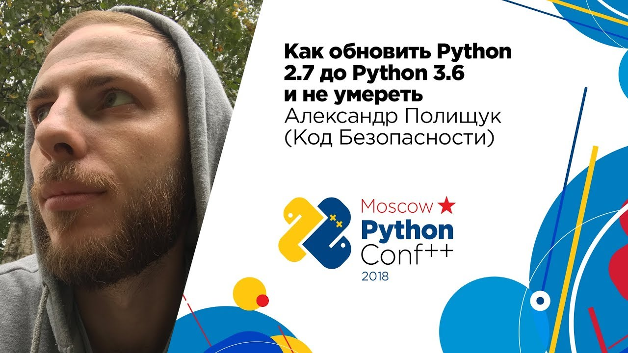 Image from Как обновить Python 2.7 до Python 3.6 и не умереть / Александр Полищук (Код Безопасности)