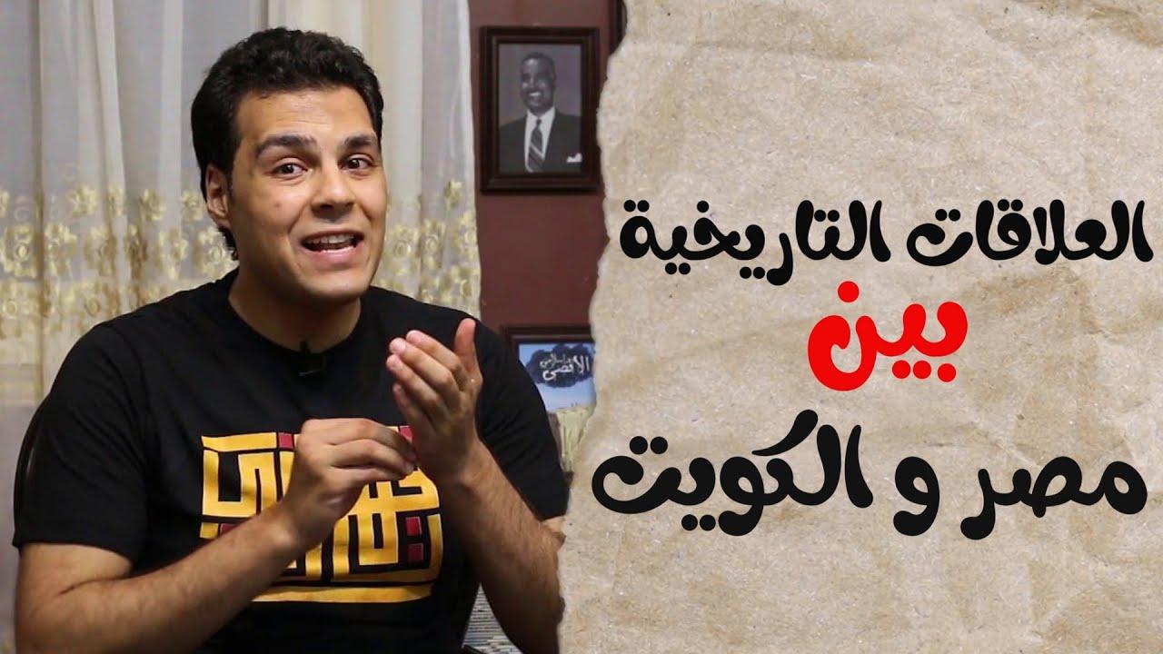 الرد التاريخي علي إساءات و تطاول الكويتيين علي المصريين ..