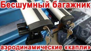 аэродинамические перемычки, бесшумный багажник, Amos D1, D2, C15, Reling, Futura, Novy и другие моды