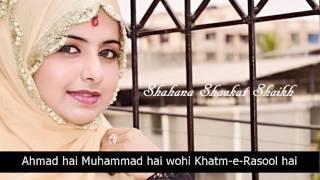Woh mera nabi hai naat by Shahana Shaukat Shaikh