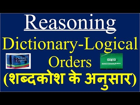 Dictionary logical orders शब्दकोश के अनुसार Reasoning short tricks in hindi SSC-CGL Bank
