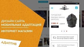 Мобильная адаптация магазина с внутренними страницами  Работа в фотошопе