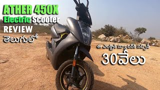 Ather 450X Electric Scooter Review I In Telugu I Can access Calls,Music,Maps..and many more