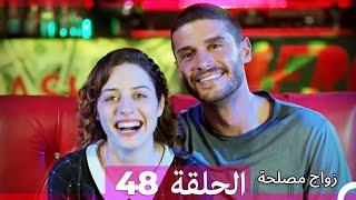 Download Video Zawaj Maslaha - الحلقة 48 زواج مصلحة MP3 3GP MP4
