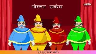 Hindi Rhymes for Kids HD | Circus Joker | Hindi Balgeet | Hindi Songs For Children