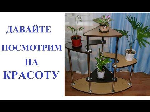 Подставки под цветы, стеллажи, этажерки, консоли напольные