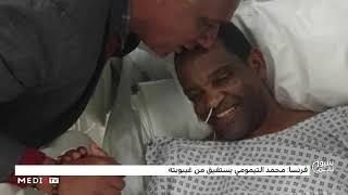 كاميرا ميدي1تيفي تزور التيمومي في مستشفى بباريس ..