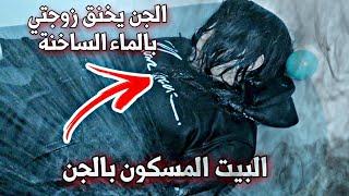 عفريت الجن يخنق سارة بالبانيو !! (عفاريت الجن ) خالد النعيمي