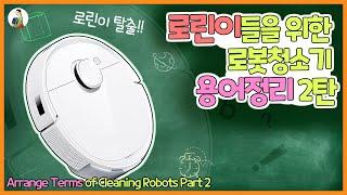 로린이들을 위한 로봇청소기 부품/센서/앱용어 정리2탄