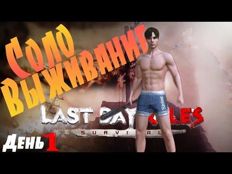 Начало - Соло выживание в Last Island of Survival: Unknown 15 Days - Часть Первая!