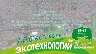 Приглашение на 7.0 фестиваль экотехнологий 2018 В РП Милёнки