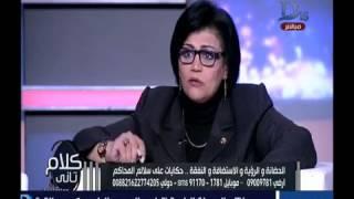 كلام تانى| آمال الجميل عضو مجلس النواب: مصر أعلى دولة فى العالم فى معدلات الطلاق