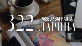 Разбор 322 варианта Ларина, 19, 17 задание