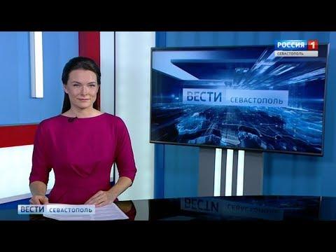 Вести Севастополь 7.10.2019. Выпуск 20:45