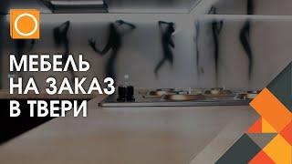 Кухни и Шкафы-купе на заказ в Твери. ОРАНЖ Мебель