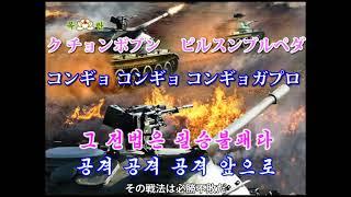 攻撃戦だ・コンギョ(공격전이다)日本語読みカラオケ