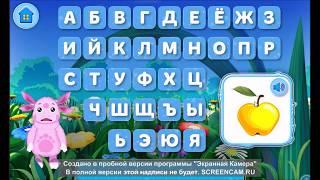 Изучаем алфавит с Лунтиком и его друзьями\\Видеоурок для детей