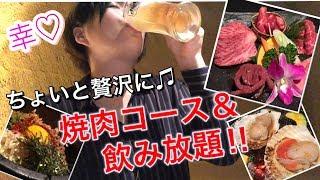 【焼肉&飲み放題】米沢牛のコースでちょっと贅沢に♫ yakiniku 飯テロ 酒テロ