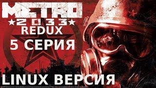 Метро 2033 Redux - 5 Серия (Linux версия)