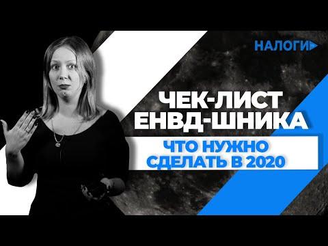 Чек-лист ЕНВД-шника : что нужно сделать в 2020 году