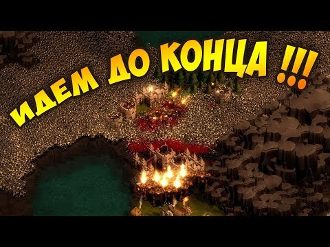 ФИНАЛ ВТОРОЙ ПОПЫТКИ ВЫЖИТЬ в They Are Billions - Стрим
