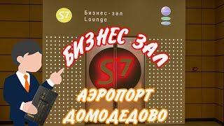бизнес-зал аэропорта Домодедово Москва. Priority Pass. S7 BUSINESS LOUNGE DOMODEDOVO