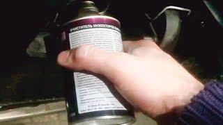 Промывка форсунок . Работает ли она? Личные впечатления./ AutoDogTV / Autodogtestparts #8