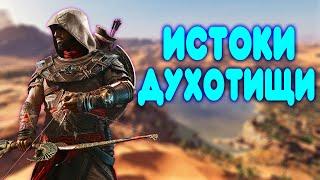 БАЛДЕЖНОЕ ПРОХОЖДЕНИЕ Assassin's Creed Origins