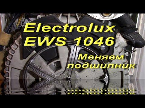 Замена подшипников в стиральной машине Electrolux EWS 1046